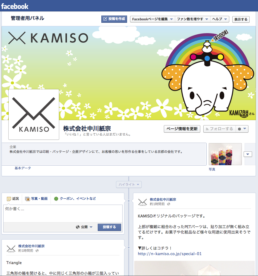 KAMISO Facebook