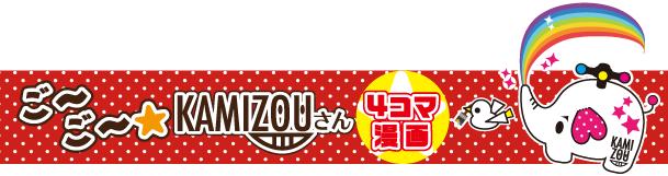 ごーごー★KAMIZOUさん4コマ漫画