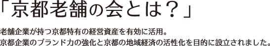 京都老舗の会とは?