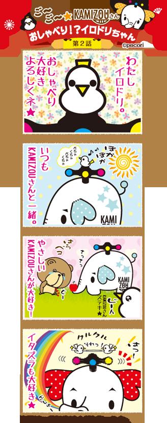 ごーごー★KAMIZOUさん 第2話