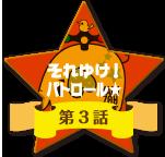 ごーごー★KAMIZOUさん③