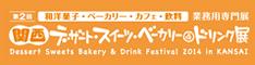 関西デザート・スイーツ・ベーカリー&ドリンク展