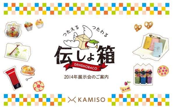 関西デザート・スイーツ・ベーカリー&ドリンク展_KAMISO
