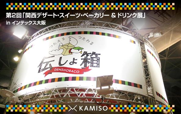 第2回関西デザート・スイーツ・ベーカリー&ドリンク展