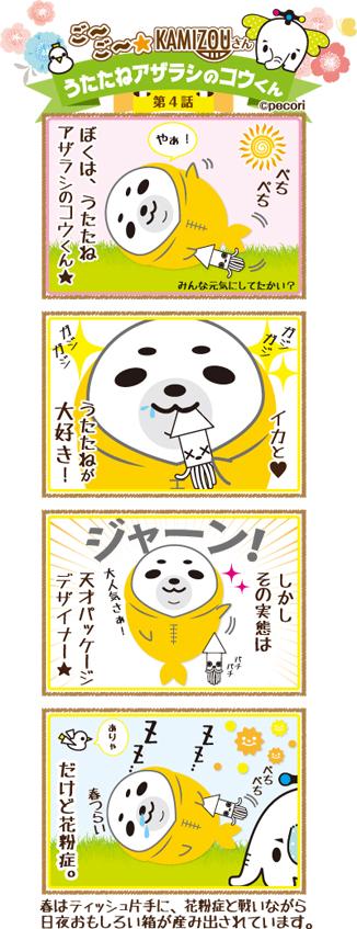 ごーごー★KAMIZOUさん④