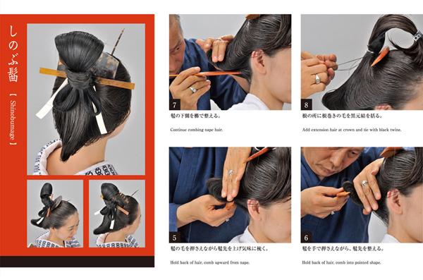 日本髪の結い方編・上