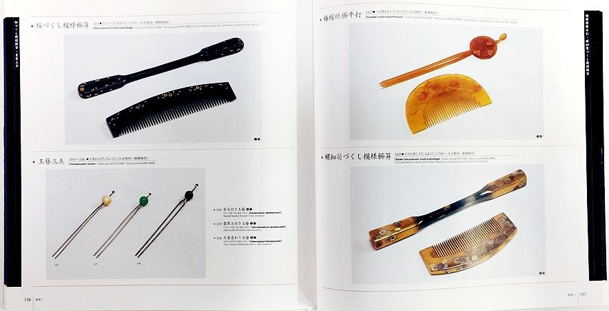 日本髪の世界「髪型と髪飾り編」