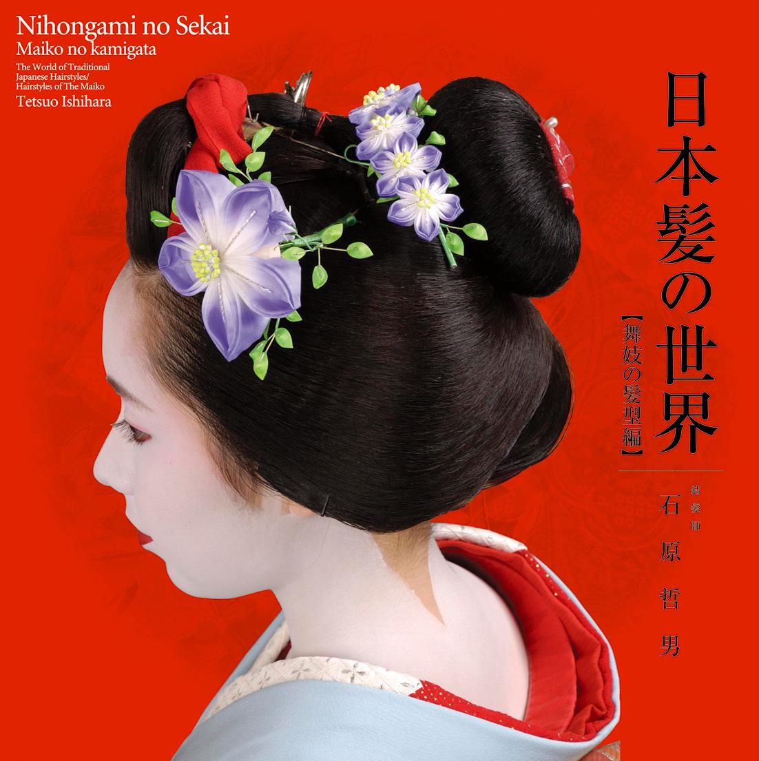 日本髪の世界「舞妓の髪型編」
