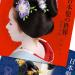 日本髪の世界「舞妓の髪型編」「髪型と髪飾り編」も発売中!